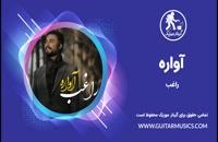آهنگ جدید راغب آواره Avareh Ragheb