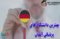 بهترین دانشگاه های پزشکی آلمان