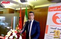 همایش بزرگ آروا در شهر شیراز
