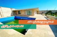 1000 متر باغ ویلا نوساز در خوشنام ملارد