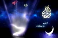 دعای روز 4 ماه مبارک رمضان