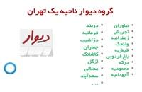 گروه تلگرام  دیوار منطقه یک تهران
