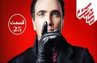 قسمت 25 سریال مانکن (کامل) (رایگان) | دانلود قسمت بیست و پنجم مانکن –HD –نماشا