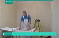 ویدیو آموزش نصب کاغذ دیواری