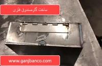 ساخت گاوصندوق فلزی در خانه
