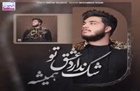 آهنگ زیبای پناه عاشقان از آرون افشار