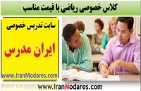 انتخاب بدون واسطه معلم خصوصی ریاضی با نرخ مناسب از سایت ایران مدرس