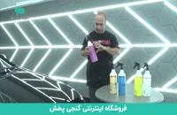 معرفی و بررسی کاربرد اسپری خالی پاشش مایعات مخصوص دیتیلینگ خودرو در گنجی پخش