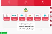 اموزش ثبت مناقصه آنلاین در سامانه باربر