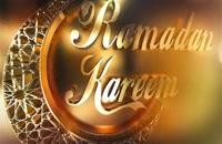 ماه رمضان Ramadan Kareem