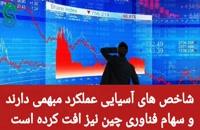 تحلیل تقویم اقتصادی- پنجشنبه 11 شهریور 1400