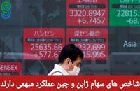 تحلیل تقویم اقتصادی- جمعه 29 مرداد 1400
