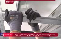 آموزش مراحل اجرای سقف کاذب مشبک کناف