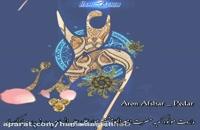 کلیپ زیبا تبریک روز پدر و ولادت حضرت علی (ع)