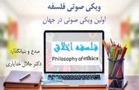ویگی صوتی فلسفه اخلاق از دکتر جلال خدایاری