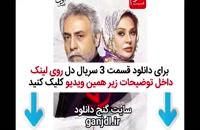 دانلود قسمت سوم 3 سریال دل