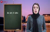 ساعت گفتن به زبان آلمانی را سریع در 4 دقیقه یاد بگیرید!