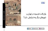 وام بافت فرسوده در تهران و شهرهای دیگر چه شرایطی دارد؟