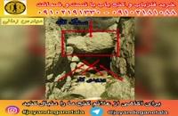 سنگ تله در گنج یابی -شرکت جویندگان طلا 09102191330