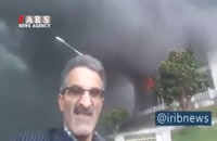 آتش سوزی در هتل پارسیان رامسر