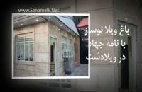 باغ ویلا نوساز با نامه جهاد در ویلادشت