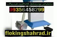 دستگاه مخمل پاش / مخمل پاش روی گل /اموزش دستگاه مخمل پاش /02156573155