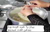 خورش چغاله بادام همراه بانوان ایرانی باشید