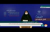 جدیدترین آمار کرونا در ایران - 19 آبان 99