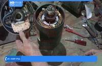 آموزش تعمیر کولر آبی|تعمیر کولر گازی|تعمیر کولر آبی(تعویض یاتاقان کولر آبی)