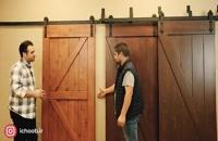 معرفی و خرید یراق آلات درب کشویی چوبی راستیکور