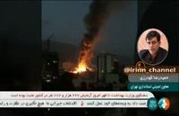 آخرین اخبار در خصوص آتش سوزی کلینیک در شمال تهران