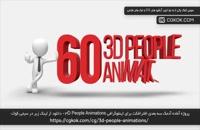 پروژه آماده آدمک سه بعدی افترافکت برای اینفوگرافی 3D People Animations