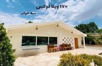 1250 متر باغ ویلا در ابراهیم آباد شهریار