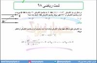 جلسه 64 فیزیک یازدهم - پتانسیل الکتریکی 12 و تست ریاضی 98 - مدرس محمد پوررضا