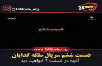 دانلود سریال ملکه گدایان قسمت 6 ششم (قسمت 6 ملکه گدایان)
