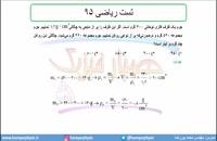 جلسه18 فیزیک نظام قدیم - چگالی 9 تست ریاضی 95 - مدرس محمد پوررضا