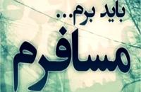 دانلود آهنگ های ننه من مسافرم های ننه من میخوام برم حسین عامری