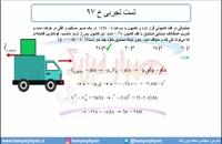 جلسه 104 فیزیک دوازدهم - نیروی اصطکاک 15 تست تجربی خ 97 - مدرس محمد پوررضا
