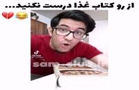 #طنز #اشپزی