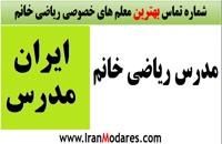 شماره تماس بهترین اساتید و معلم های خصوصی ریاضی خانم در تهران