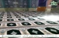 فروش فرش مسجد برای مسجد امام حسن مجتبی(ع) تهرانپارس از شرکت سجاده نقش تهران