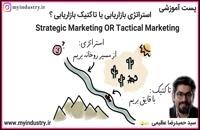 شناخت Strategic Marketing و Tactical Marketing