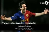 هواداران بارسلونا و جدایی مسی