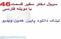 سریال دختر سفیر قسمت 46 با دوبله فارسی