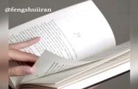 انرژی کتاب و کتاب خانه