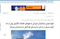 خطر حاشیه نشینان شیراز