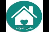 مشاوره خانواده آنلاین رایگان / فرآیند حل مشکلات خانوادگی