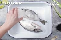 مزه دار کردن ماهی و طرز تهیه سس مخصوص ماهی، طرز پخت ماهی شانک