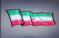 آموزش نقاشی به کودکان این قسمت نقاشی پرچم ایران