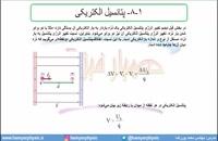 جلسه 53 فیزیک یازدهم - پتانسیل الکتریکی 1 - مدرس محمد پوررضا